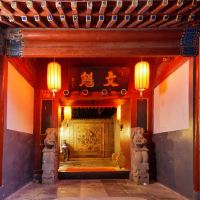 北京未名四合院酒店(南鑼後海店)酒店預訂