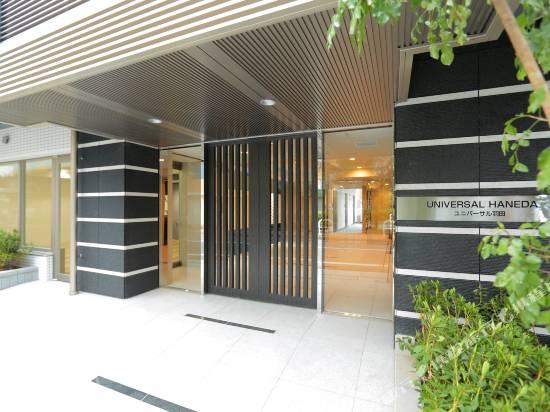 環球羽田公寓