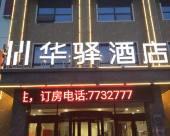 華驛酒店(臨沂棗園店)