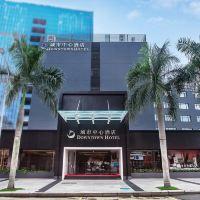 珠海城市中心酒店酒店預訂