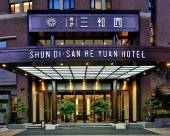 上海舜地三和園酒店