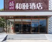和頤酒店(北京傳媒大學財滿街店)