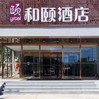 和頤酒店(北京財滿街傳媒大學店)(原凱玉酒店)酒店預訂