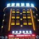 如家商旅酒店(侯馬文明路步行街店)