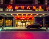 無錫翰錦大酒店