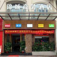 中山錦城酒店酒店預訂