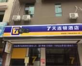 7天連鎖酒店(武岡展輝路店)
