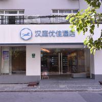 漢庭優佳酒店(上海北外灘海倫路店)酒店預訂
