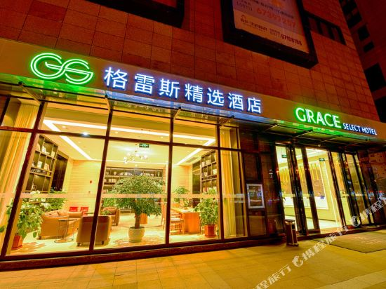 Grace Select Hotel (Kunming Railway Station)