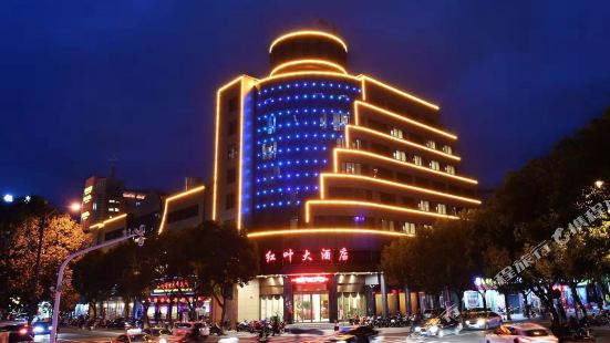 岱山紅葉大酒店