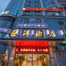 廣元巨洋酒店