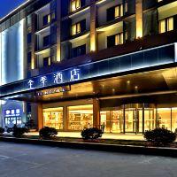 全季酒店(杭州蕭山機場大道店)酒店預訂