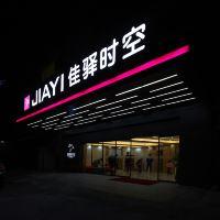 佳驛時空旗艦店(廣州新白雲國際機場店)酒店預訂
