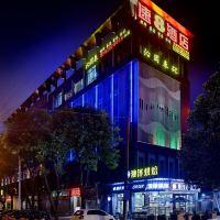 速8(福州三叉街地鐵站店)(原匯達-明騰廣場店)酒店預訂