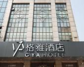 格雅酒店(桐鄉世紀大道店)