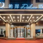 希岸deluxe酒店(北京廣安門地鐵站店)
