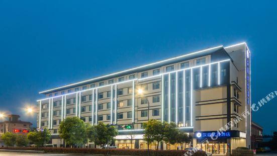 漢庭優佳酒店(杭州蕭山國際機場店)