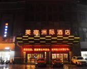 M·S美宿洲際酒店(平湖店)
