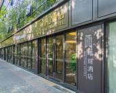 唯庭酒店(上海中山公園地鐵站店)