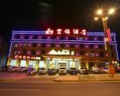 理塘雲錦酒店