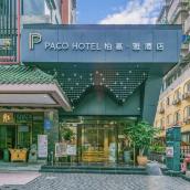 柏高·雅酒店(廣州江泰路地鐵站店)