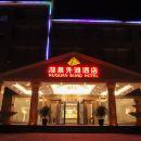 彌勒湖泉外灘酒店