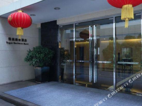 中山特高商務酒店(Tegao Business Hotel)外觀