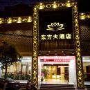 青田東方之星大酒店