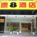 速8酒店(鄂州文星大道店)