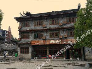 湘西邊城阿爾貝格鄉村酒店(茶峒)