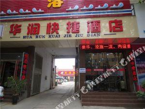 新鄭鄭州華潤快捷酒店