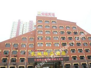 濟寧長城精品酒店(原香江長城商務酒店)