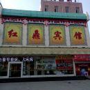 臨清聊城紅鼎商務賓館二店