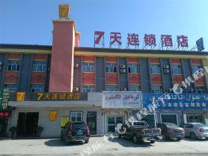 7天連鎖酒店(鄯善庫木塔格沙漠店)