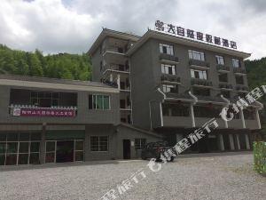 雙牌陽明山大自然度假村酒店