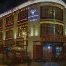拉薩惹薩酒店