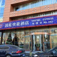 漢庭酒店(天津佟樓店)酒店預訂