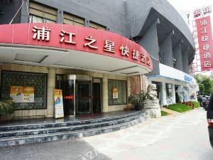 浦江之星(上海莘莊地鐵站南廣場一店)