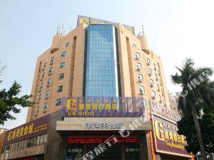 港灣假日酒店(茂名文明中路店)