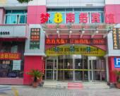 台州夢8商務賓館