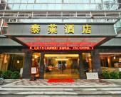 深圳泰萊商務酒店