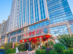 海安華新品悅酒店