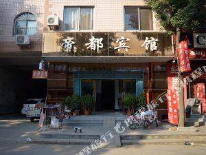 晉州帝都賓館