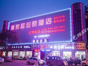 便宜居連鎖酒店(樂陵振興路店)
