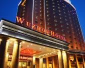 鄭州五洲大酒店