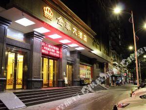 深圳金華大酒店(King Palace Hotel)