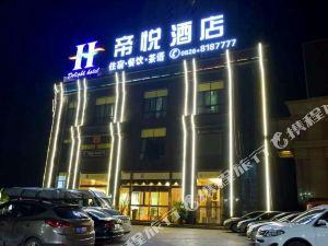 華鎣帝悦酒店