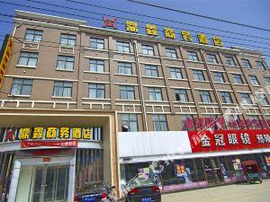 鄢陵鼎鑫商務酒店