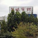 濰坊昌邑昌城賓館