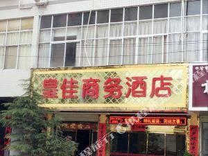 商洛商洛皇佳商務酒店(縣)